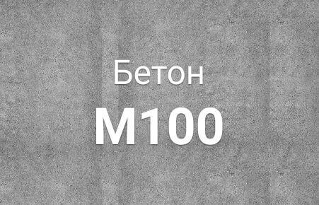 Бетон БСТ В 7,5 М 100