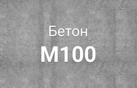 Бетон БСТ В 7,5 М 100 W4