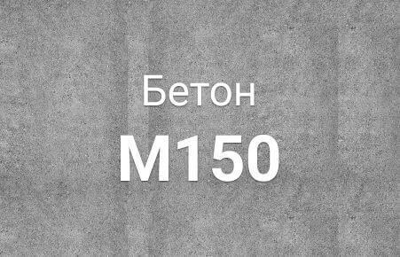 Бетон БСТ В 12,5 М 150