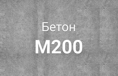 Бетон БСТ В 15 М 200