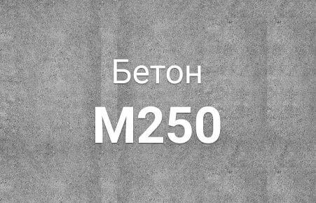 Бетон БСТ В 20 М 250