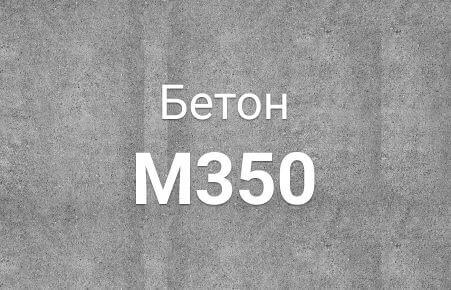 Бетон БСТ В 25 М 350