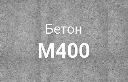 Бетон БСТ В 30 М 400