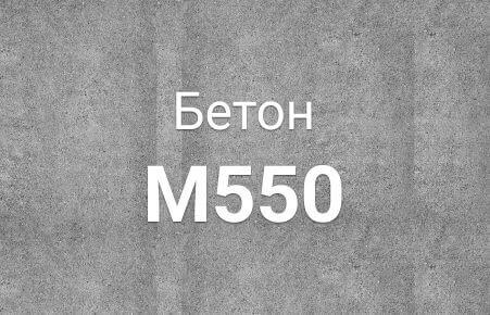 Бетон БСТ В 40 М 550 W8 – W10