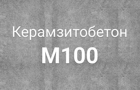Керамзитобетон БСЛ В 7,5 М 100