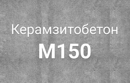 Керамзитобетон БСЛ В 12,5 М 150