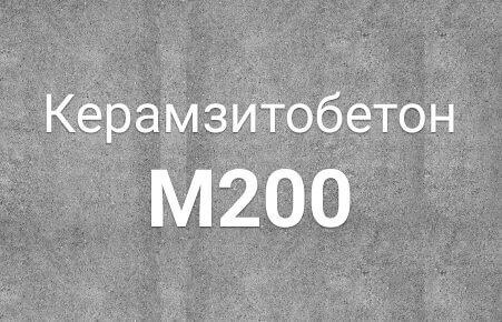 Керамзитобетон БСЛ В 15 М 200