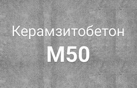 Керамзитобетон БСЛ В 3,5 М 50