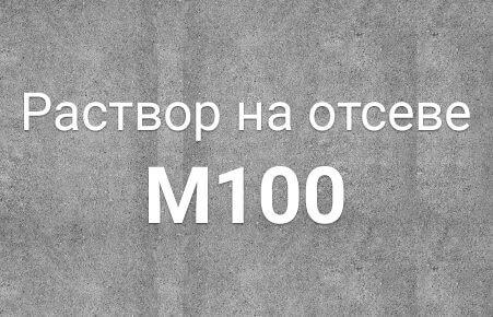 Раствор на отсеве РОМ М 100