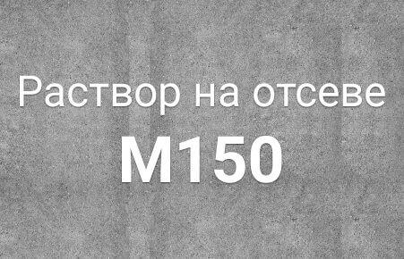 Раствор на отсеве РОМ М 150