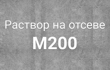 Раствор на отсеве РОМ М 200