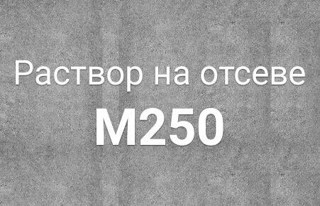 Раствор на отсеве РОМ М 250