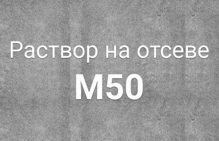 Раствор на отсеве РОМ М 50