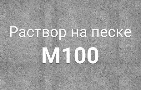 Раствор на песке РПМ М 100