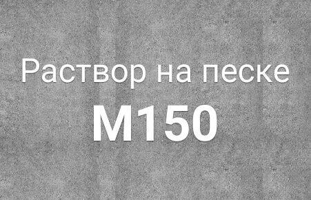 Раствор на песке РПМ М 150