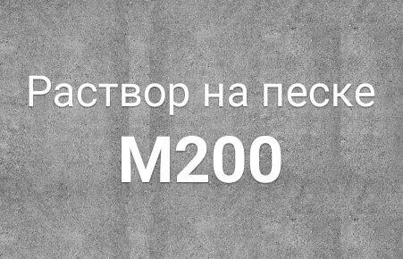 Раствор на песке РПМ М 200