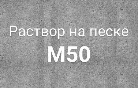 Раствор на песке РПМ М 50