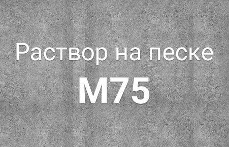 Раствор на песке РПМ М 75