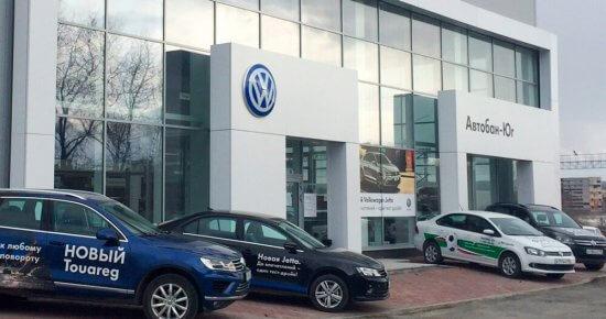 Автобан-Юг Volkswagen